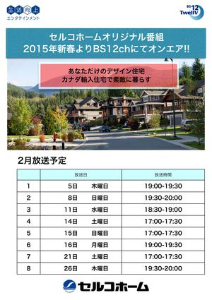201502-BS12ch